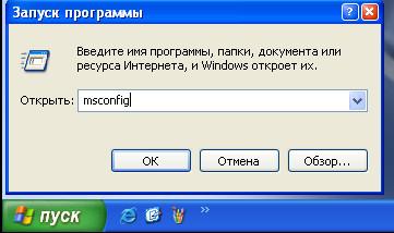 WindowsXP запуск msconfig