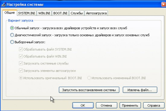 WindowsXP msconfig главное окно