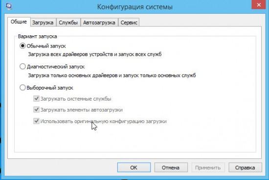 windows 8 msconfig главное меню