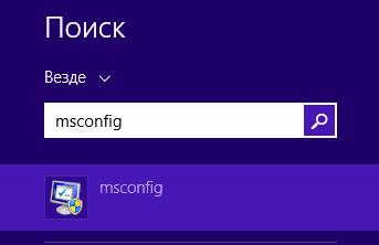 windows 8 запуск msconfig