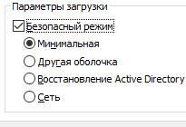 windows10 msconfig выбор безопасного режима