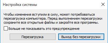 windows10 msconfig запрос на перезагрузку