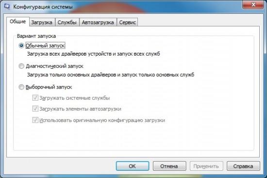 windows7 msconfig главное меню