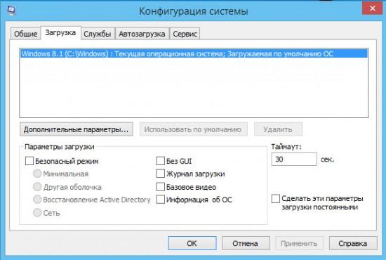 windows8 msconfig выбор безопасного режима