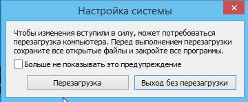 windows8 msconfig сообщение о необходимости перезагрузить компьютер