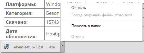 chrome открыть файл