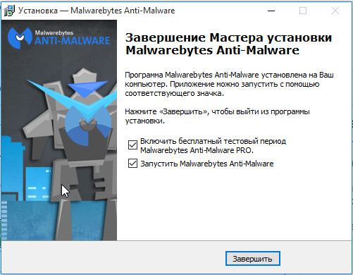 malwarebytes anti-malware инсталляция окончена
