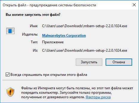 malwarebytes anti-malware предупреждение Windows