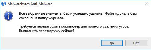 malwarebytes anti-malware перезагрузить компьютер