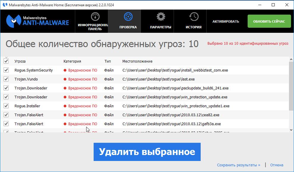 malwarebytes anti-malware результаты сканирования