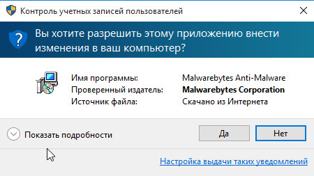 malwarebytes anti-malware контроль учётных записей