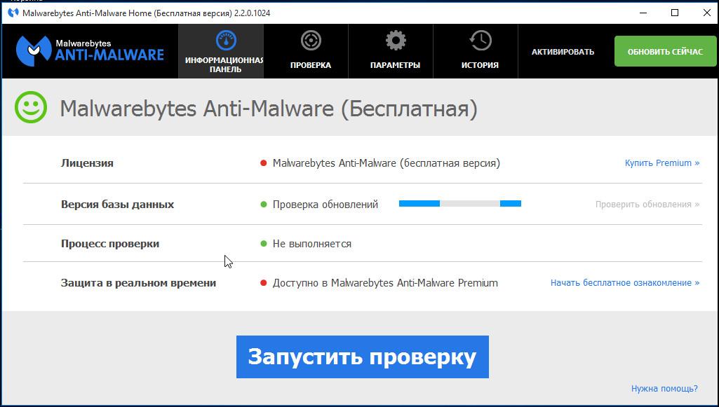 malwarebytes anti-malware обновление
