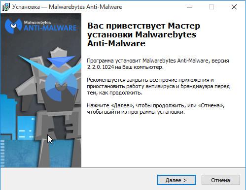 malwarebytes anti-malware  инсталлятор