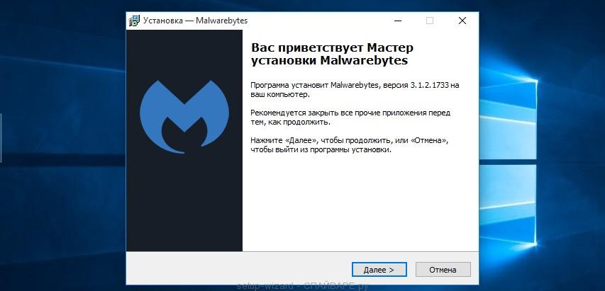 Malwarebytes мастер установки