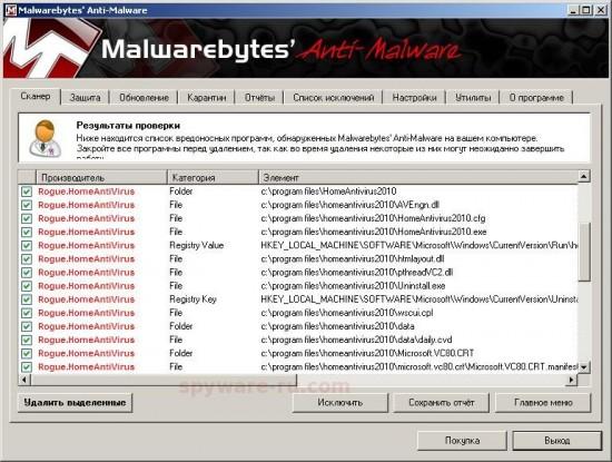 Home_Antivirus_2010_mbam