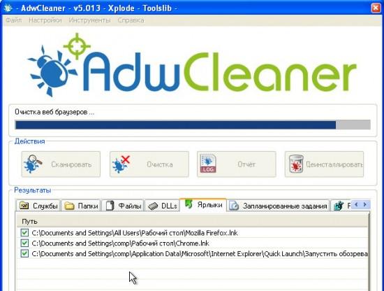adwcleaner удаление компонентов adware