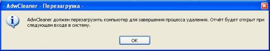 adwcleaner перезагрузка компьютера
