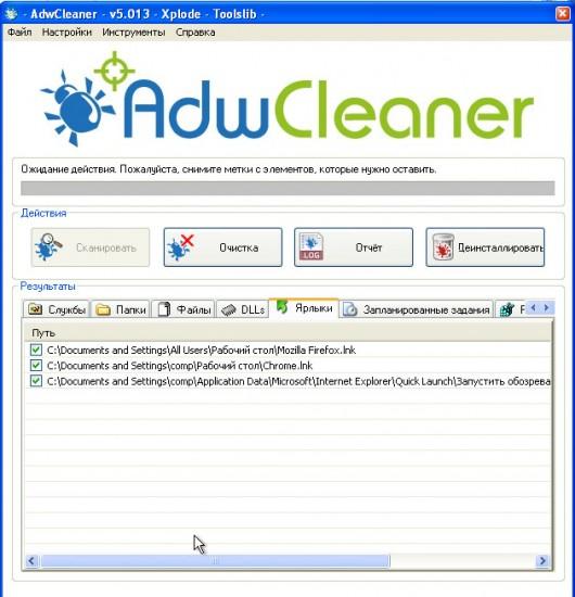 adwcleaner результаты сканирования