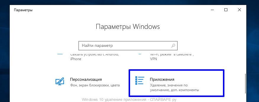 Windows 10 удаление приложения
