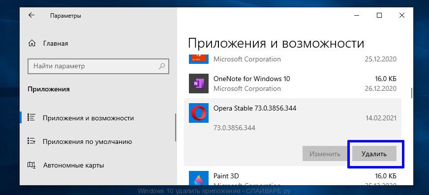 Windows 10 удалить приложение