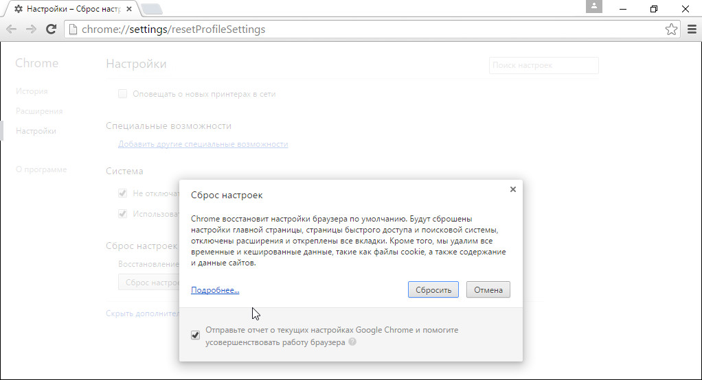 chrome cleanup tool сброс настроек хрома