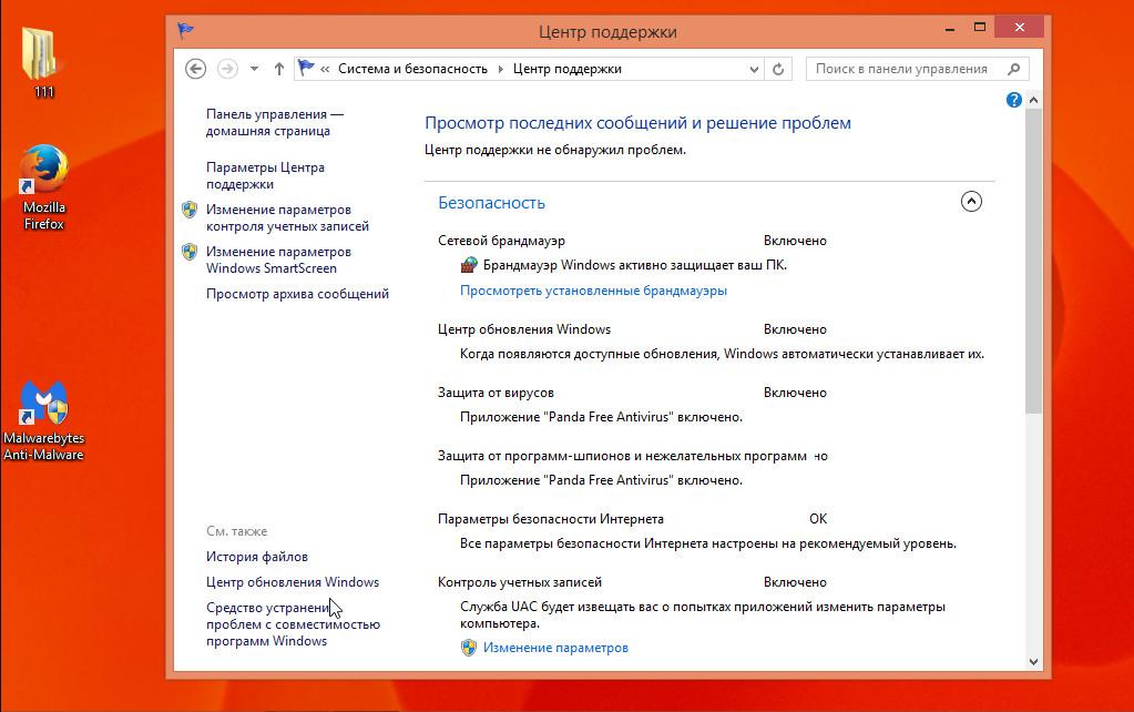 пример правильной настроки системы безопасности Windows (минимум)