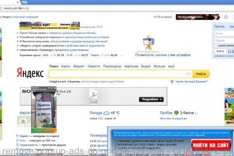 всплывающие окна и реклама в Google Chrome