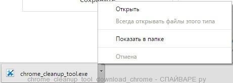 запуск программы chrome cleanup tool в браузере Гугл Хром