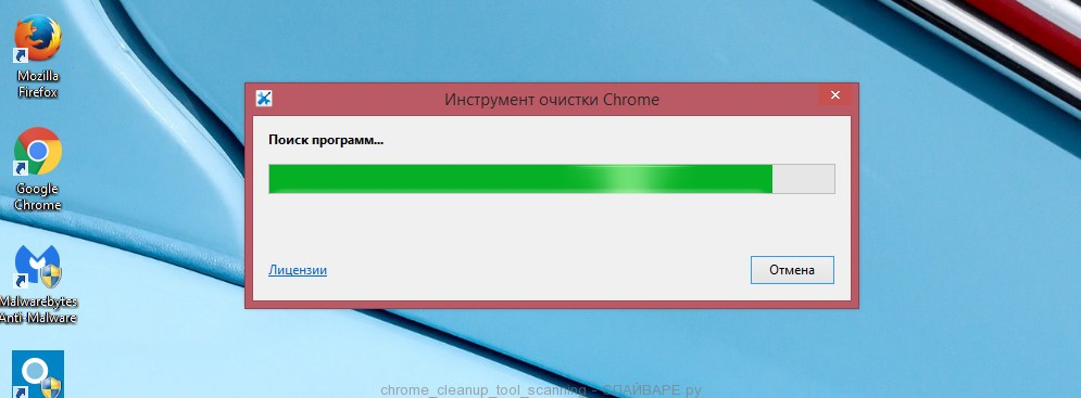 chrome cleanup tool сканирует компьютер