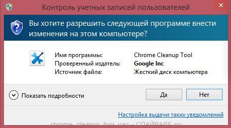 Контроль учетных записей пользователей предупреждает о запуске программы Chrome cleanup tool
