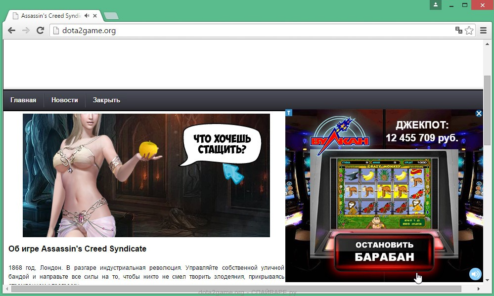 сайт dota2game.org