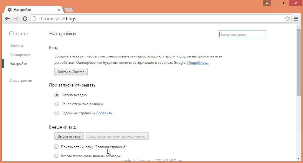 Основные (базовые) настройки Гугл Хрома