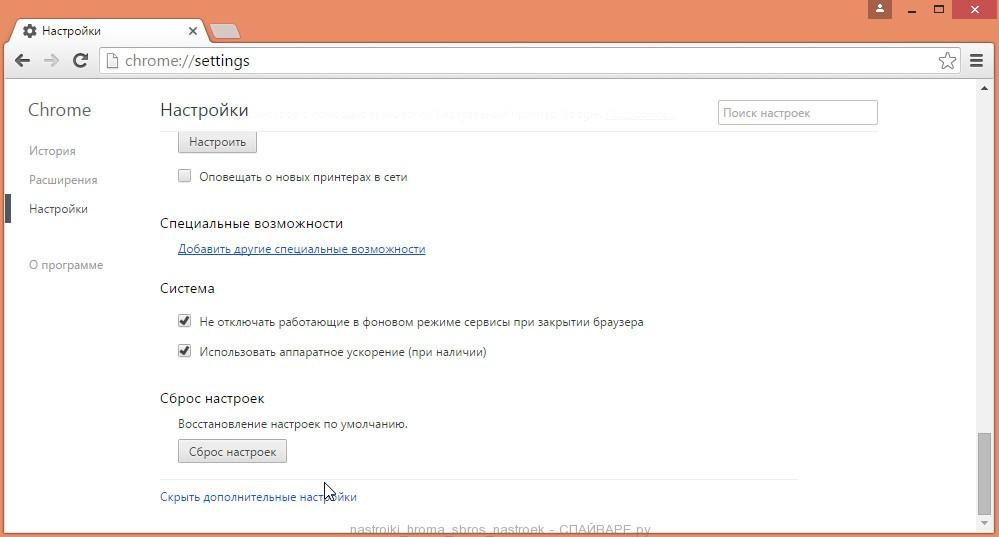 Дополнительные параметры Гугл Хрома, открывающие возмлжность выполнить операцию Сброс Настроек