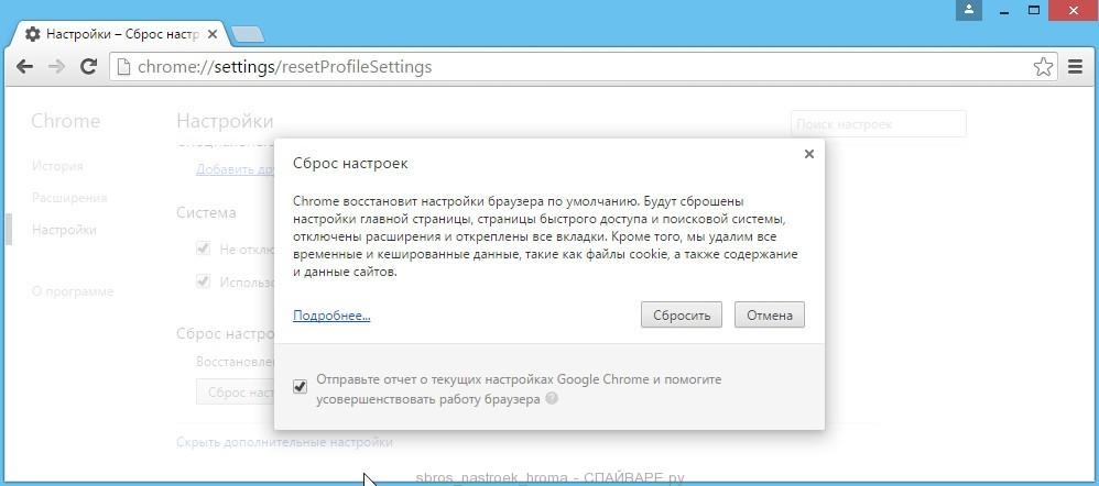 как удалить поисковую систему chrome