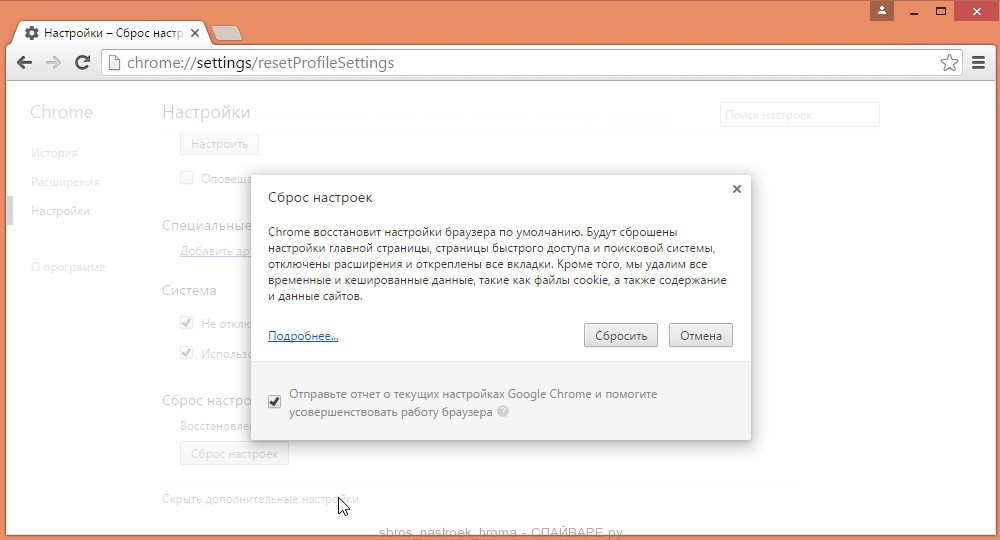 Подтверждение выполнения операции сброса настроек Гугл Хрома