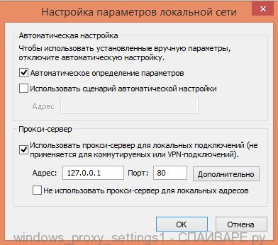windows proxy settings