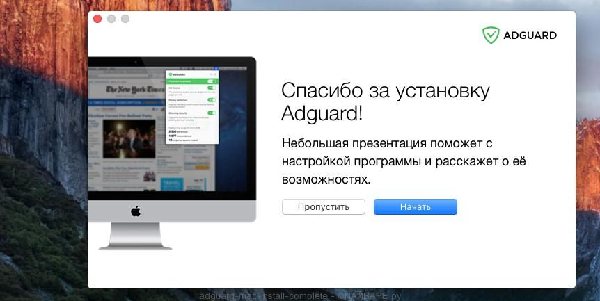 AdGuard (Mac) установка завершена