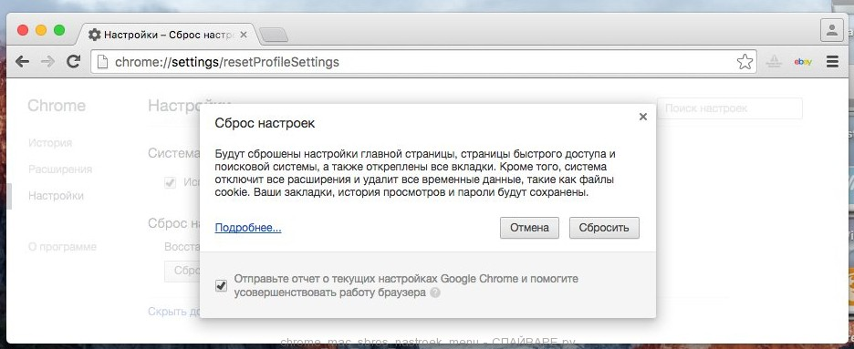 Сброс настроек Chrome Mac_sbros_nastroek