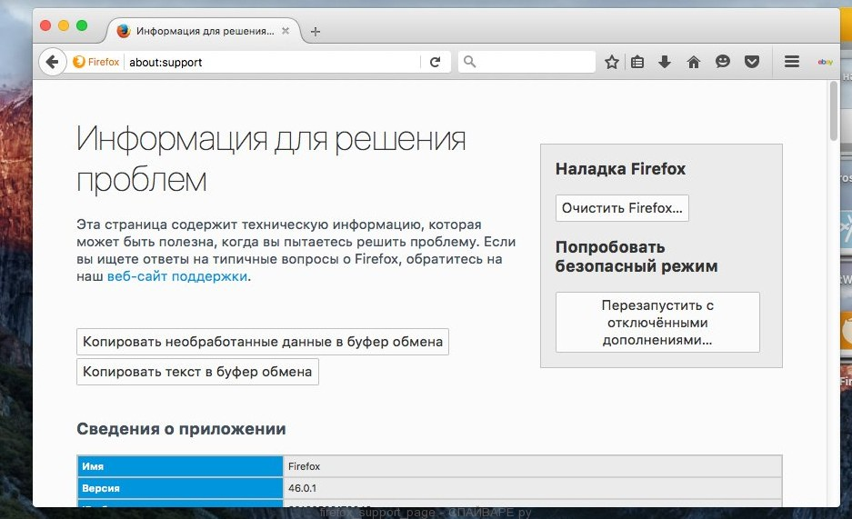 Файрфокс - страница решения проблем