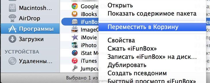 список установленных программ в mac os