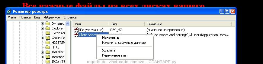 Поиск da_vinci_code вируса в реестре