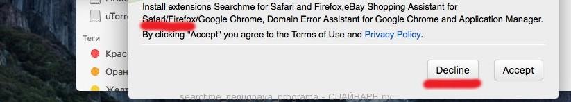 Ненужная программа от SearchMe
