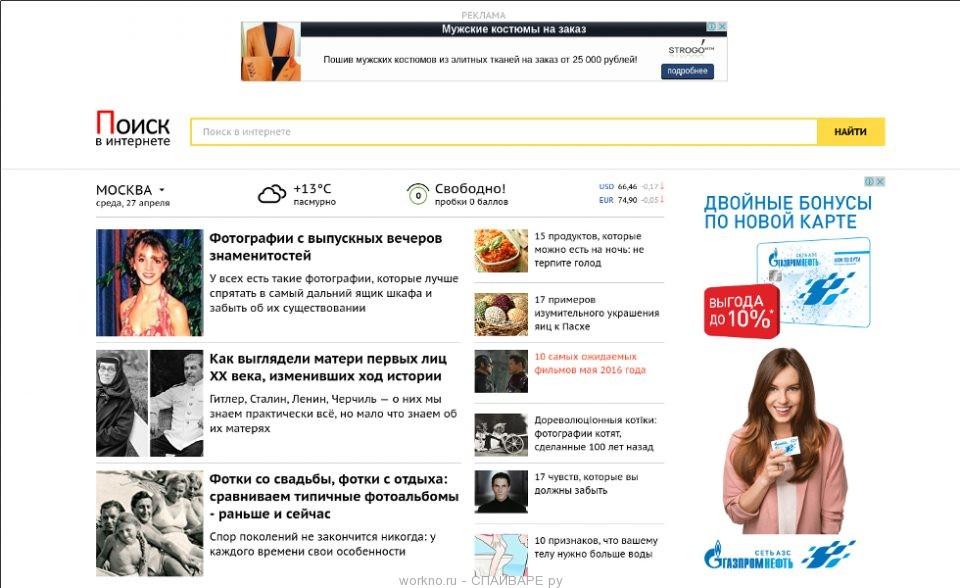 Стартовая страница интернет эксплорер