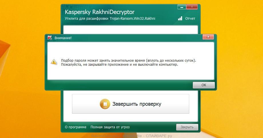 RakhniDecryptor
