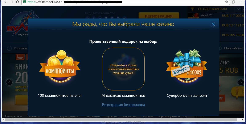 Сайт казино вулкан как убрать ударил казино