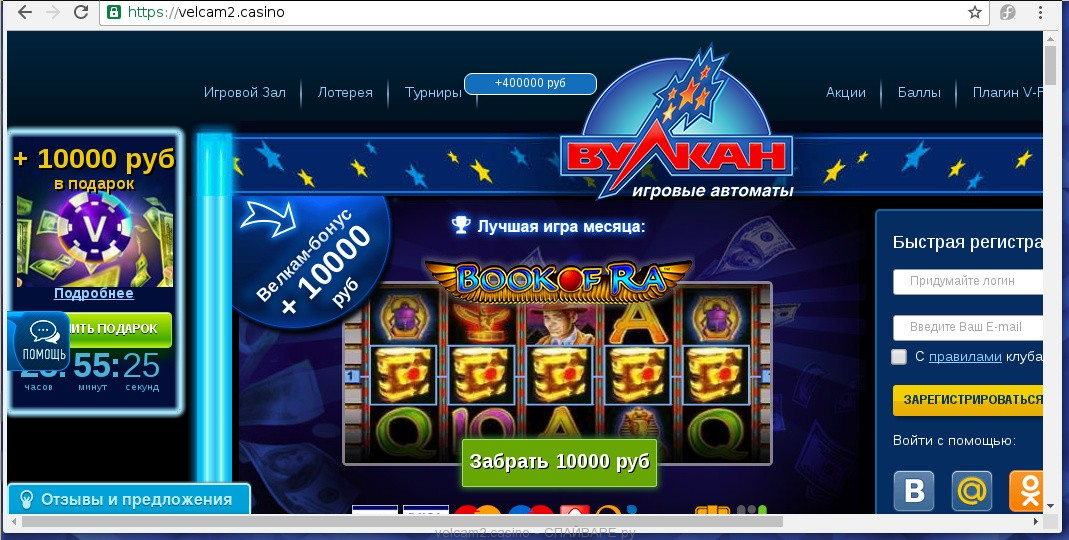 reklama-kazino-vulkan-na-sayt