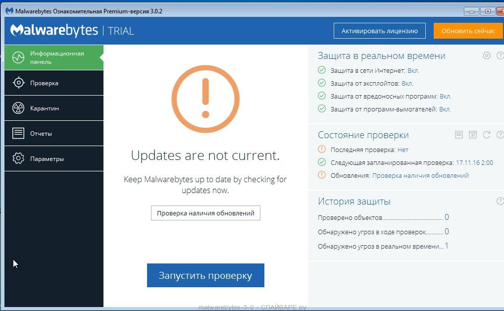Malwarebytes 3.0 информационная панель