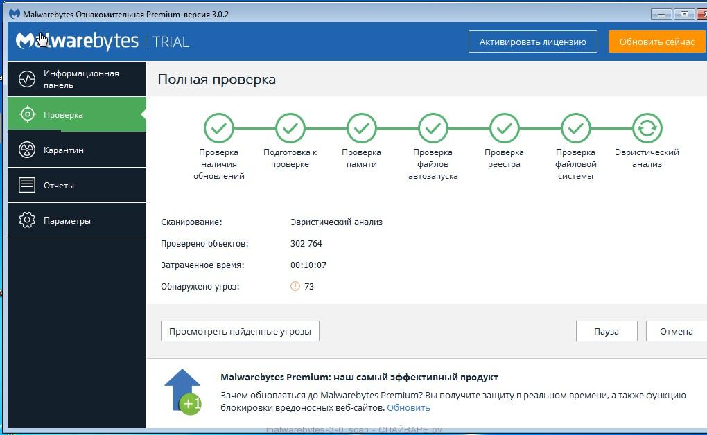 Malwarebytes 3.0 - завершающий этап сканирования компьютера