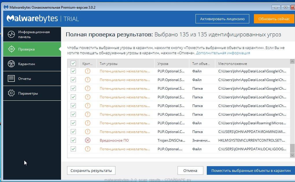 Malwarebytes 3.0 - результаты сканирования