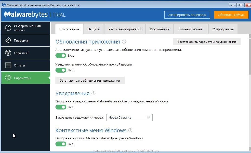 Malwarebytes 3.0 - параметры программы